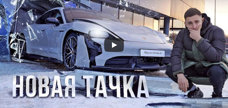 Youtuber Porsche Taycan